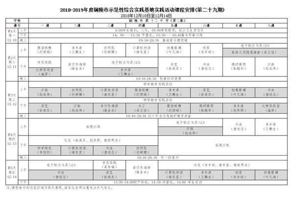 第二十九期课程表.jpg