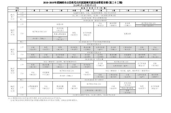 第三十三期课程表.jpg